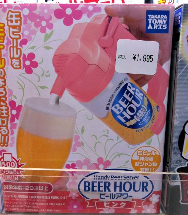 Handy Beer Server