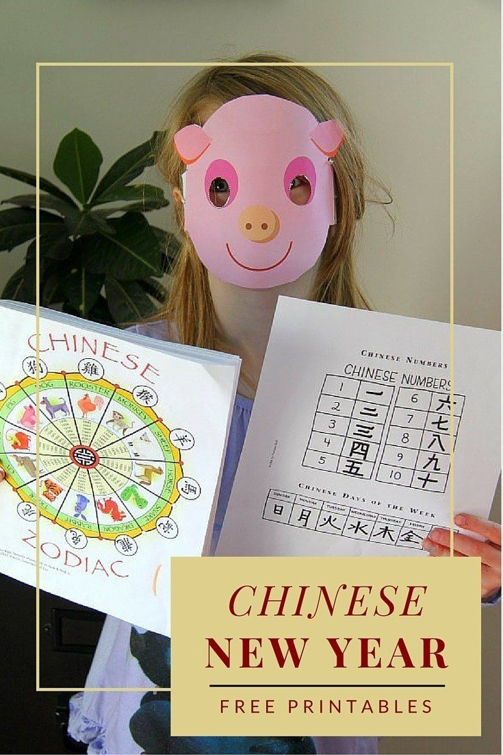 These FREE Chinese New Year printables are fun activities for young kids that teach them about this important holiday.