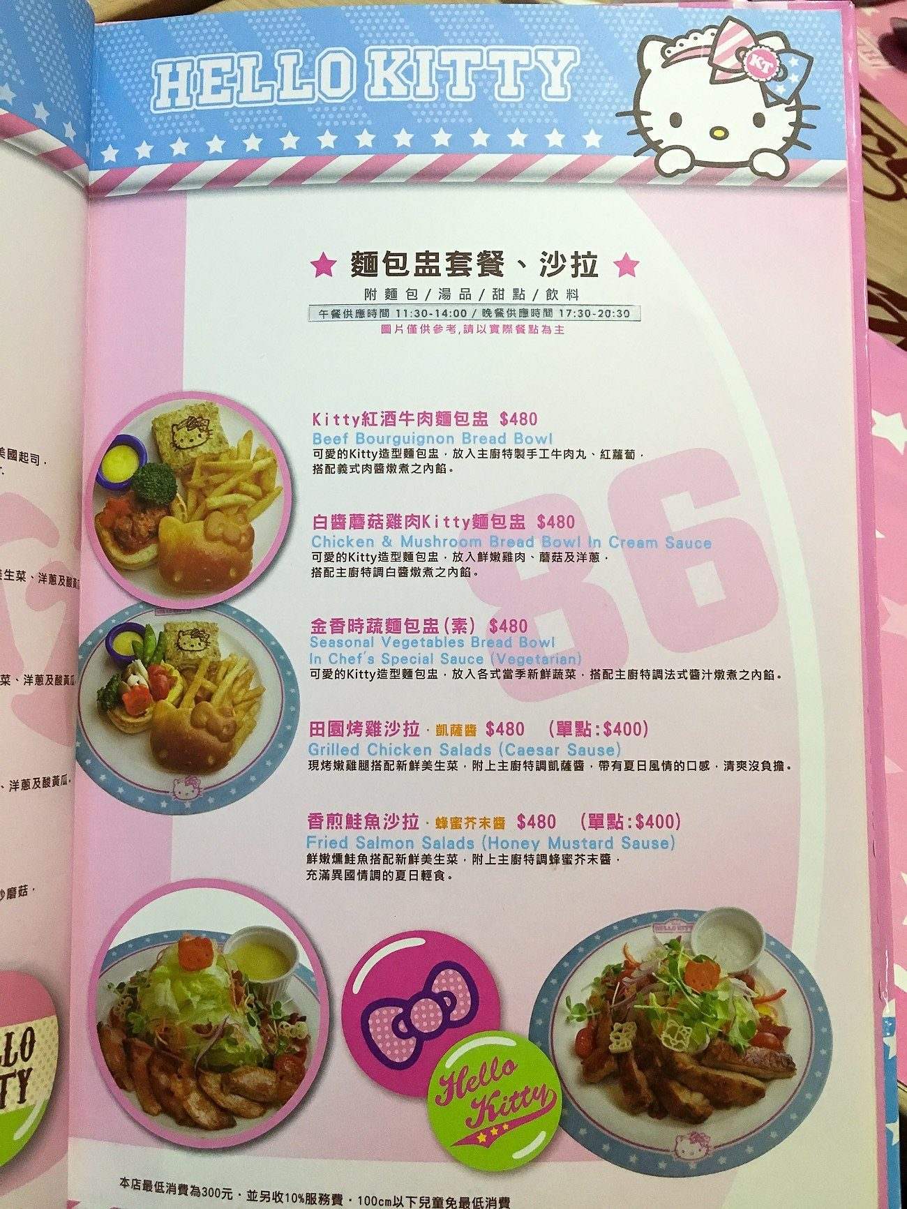 Part of the Hello Kitty Kitchen and Dining menu, one of Taipei's best theme restaurants