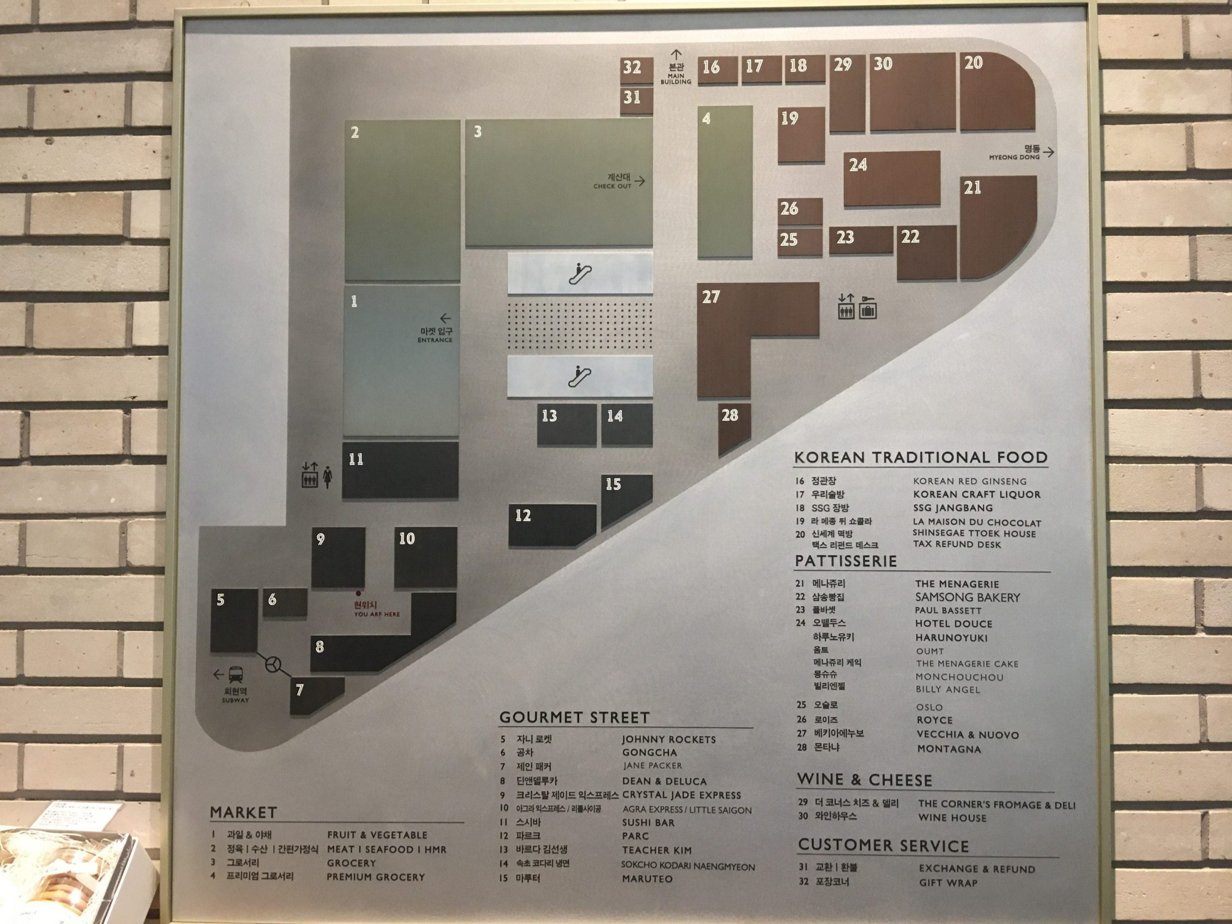 A map of the Shinsegae food hall in Seoul.