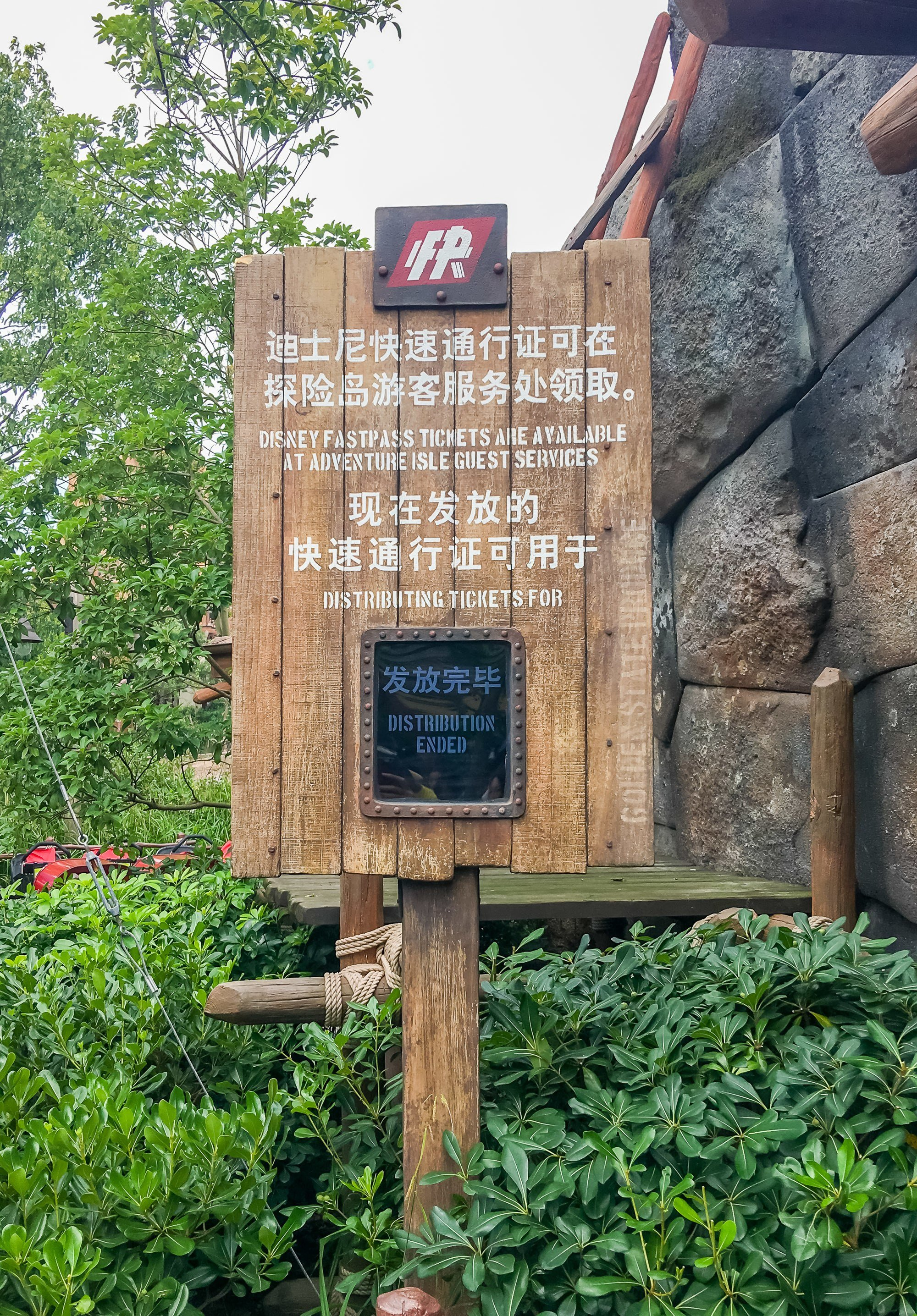 FastPasses at Shanghai Disneyland are limited in availability and are quickly exhausted.
