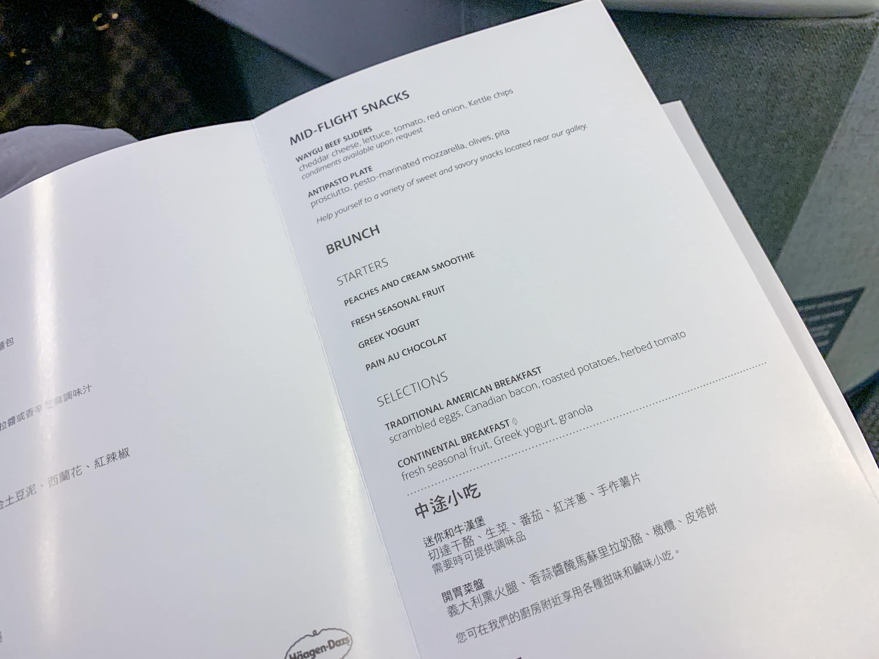 Business class menu on American Airlines Los Angeles to Hong Kong