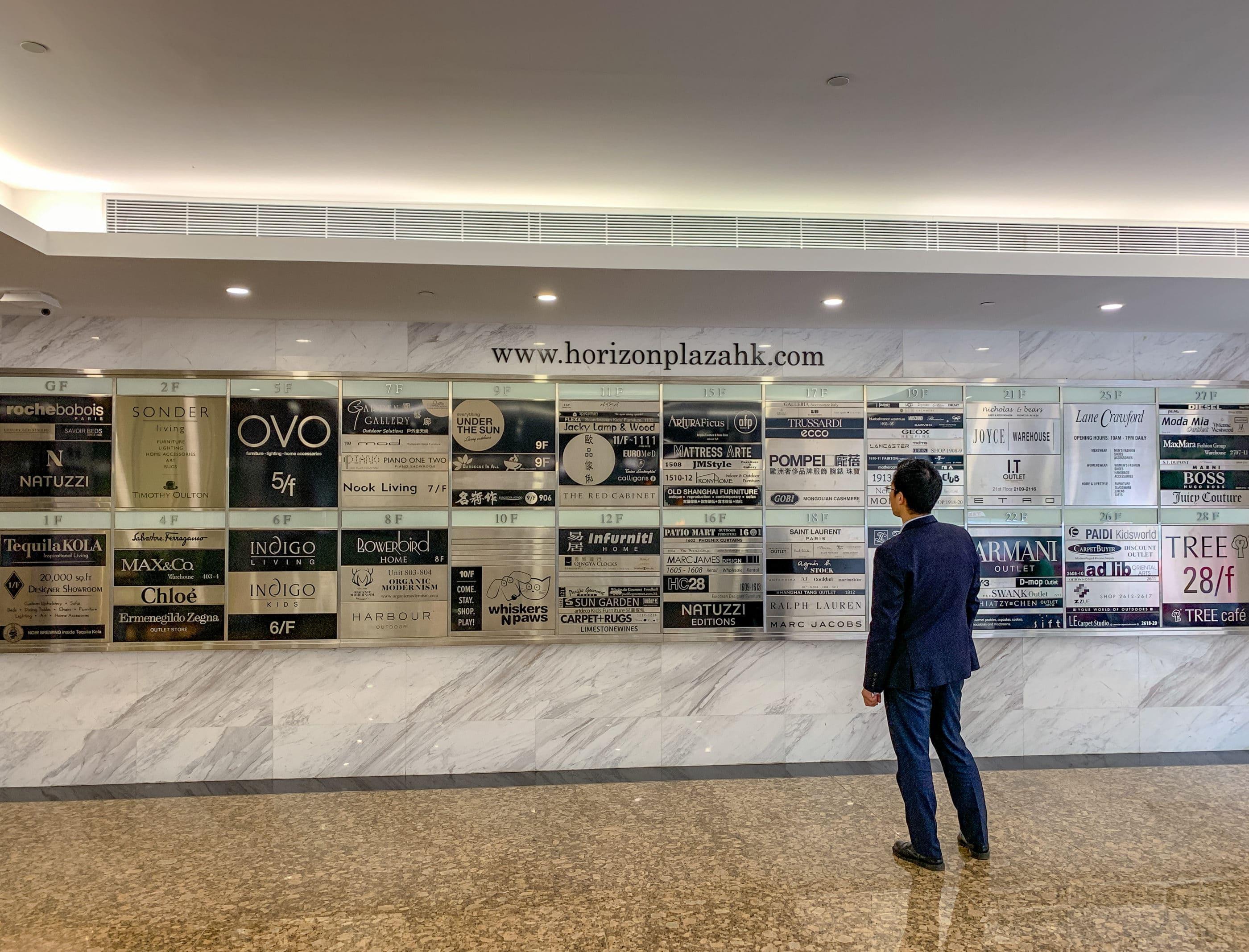 Hong Kong shopping: Horizon Plaza