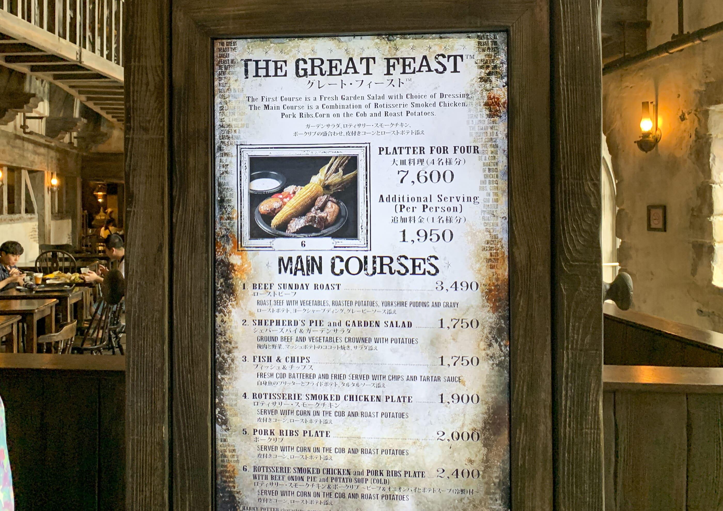 Menu posted inside Three Broomsticks restaurant at Universal Studios Japan.